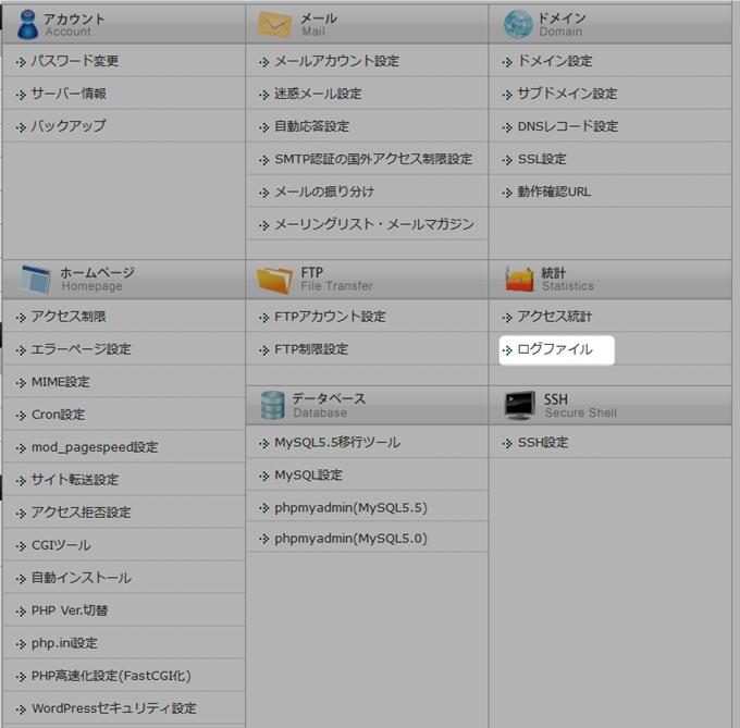 ログファイル