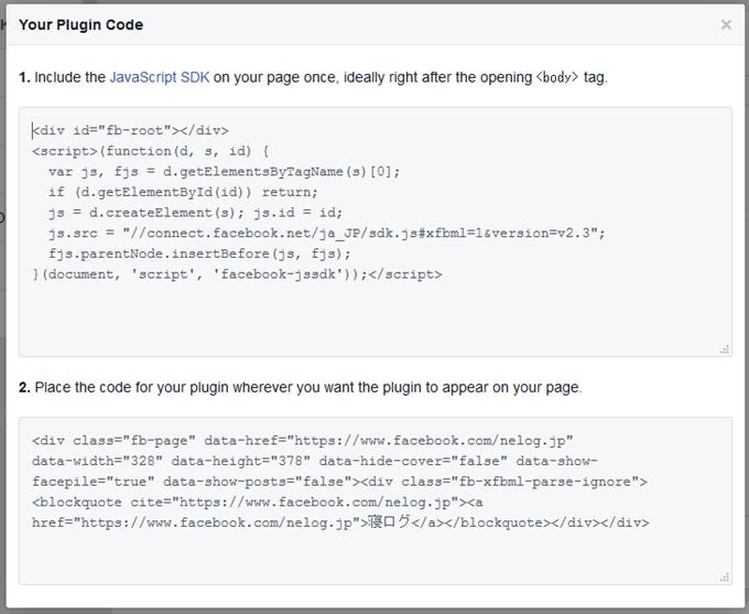 ページプラグインのコード