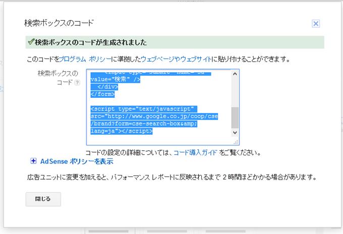 検索ボックスのコードが生成される