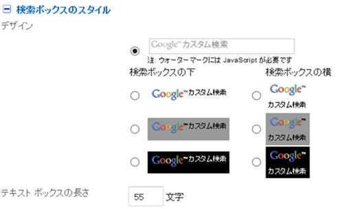 検索ボックスのスタイル・カスタム検索