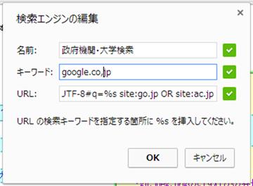 Chrome(検索エンジンの編集)