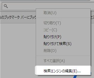 Chromeで検索エンジンの選択