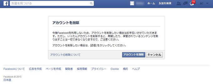 Facebookの退会ページ