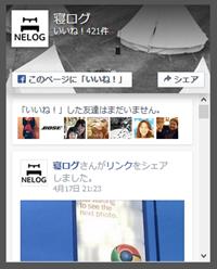Facebookページプラグインのデザイン