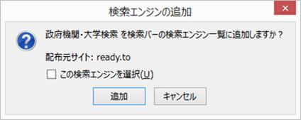 Firefox(検索エンジンの追加)