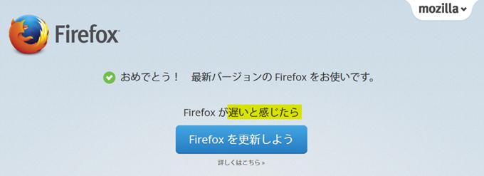 Firefoxが遅いと感じたら