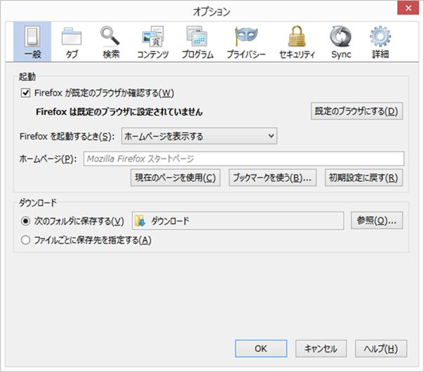 Firefoxのオプション