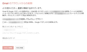 Gmailの退会手続き
