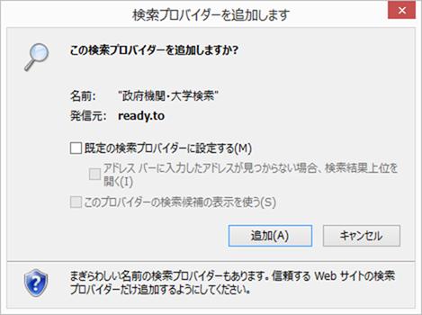 Internet Explorer(検索プロバイダーを追加します)