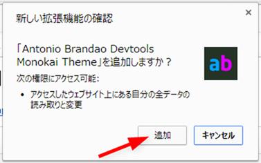Monokaiテーマの追加ダイアログ