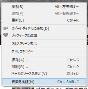 Operaの右クリックメニューから要素を検証をクリック