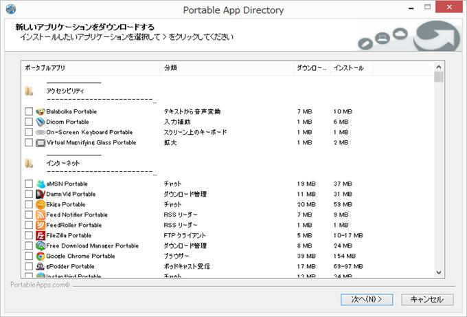 「Portable App Directory」ダイアログ