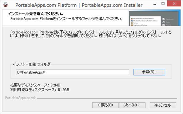PortableAppsのインストール先フォルダの選択