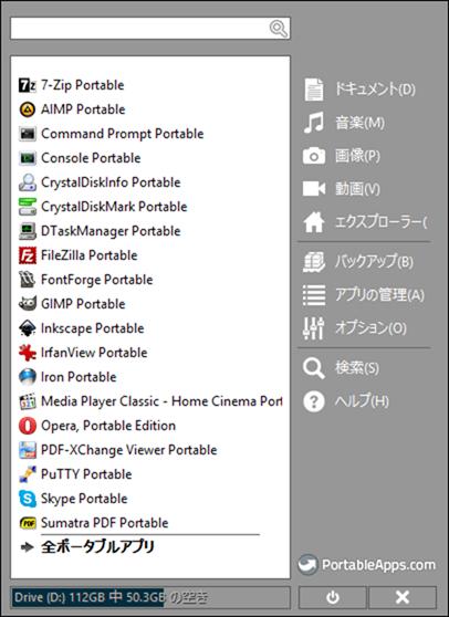 PortableAppsのアプリ