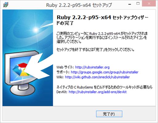 Rubyセットアップの完了
