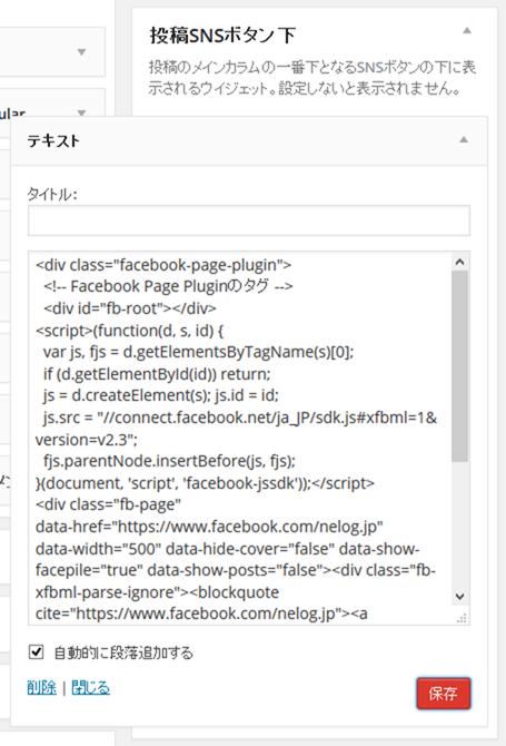 「投稿SNS下ウィジェット」にテキストウィジェットを貼り付ける