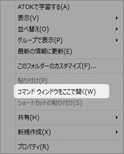 エクスプローラーでShift+右クリック