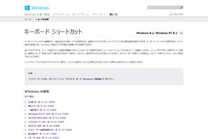 キーボード ショートカット - Windows ヘルプ