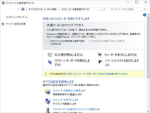 Windows+U