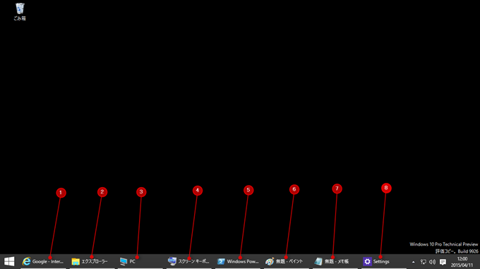 Windows+数字キー