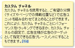 カスタムチャンネル・カスタム検索