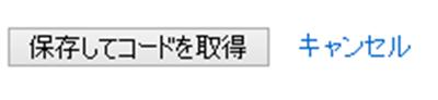 保存してコードを取得ボタン・カスタム検索