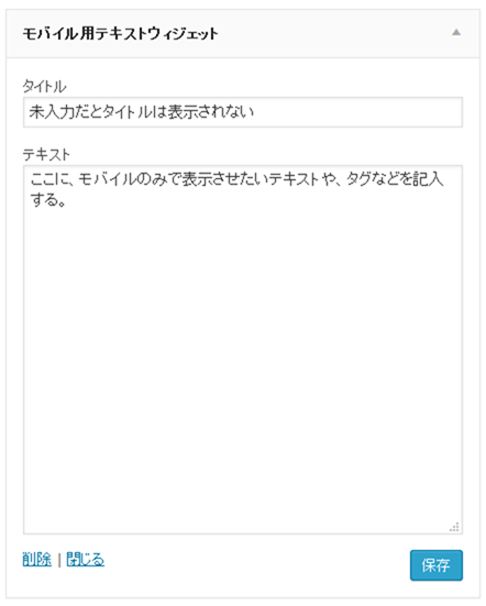 モバイル用テキストウィジェットにテキストを記入する