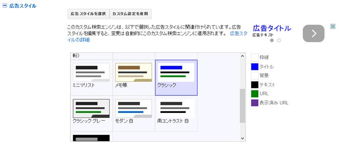 広告スタイル・カスタム検索