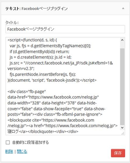 ページプラグインタグをテキストウィジェットに貼り付ける