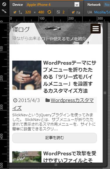 オペラのiPhone4をエミュレート表示