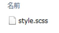 style.scssの作成