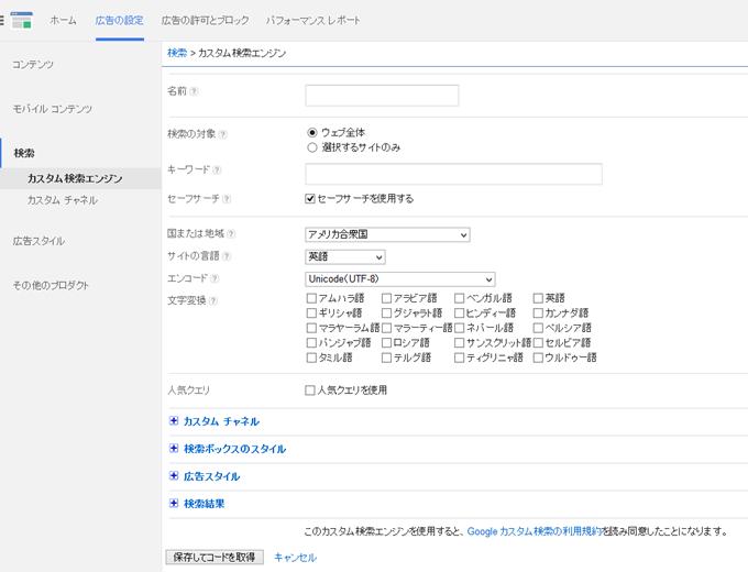 カスタム検索エンジン作成設定