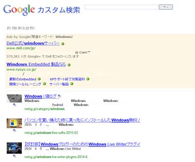 カスタム検索結果画面