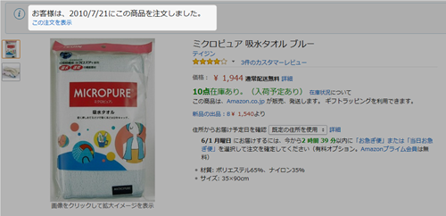 お客様は2010年7月21日にこの商品を注文しました。