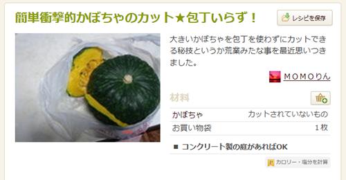 簡単衝撃的かぼちゃのカット★包丁いらず!