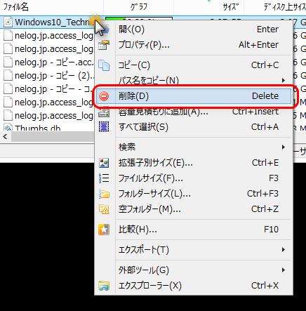 不要なファイルを削除
