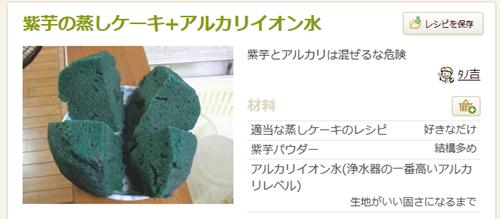 紫芋の蒸しケーキ アルカリイオン水