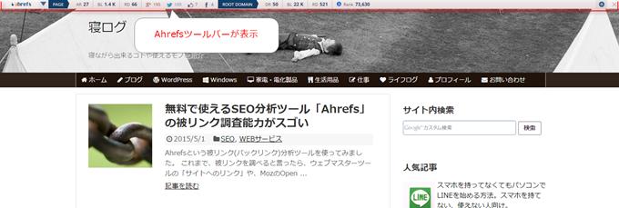 Ahrefs Toolbarが表示される