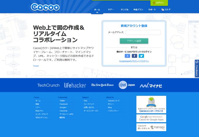 Cacoo - Web上でフローチャートやUMLなど様々な図を作成