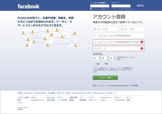 Facebook - フェイスブック - ログイン (日本語)