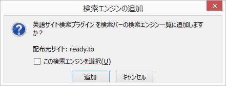 Firefoxの検索エンジンの追加ダイアログ