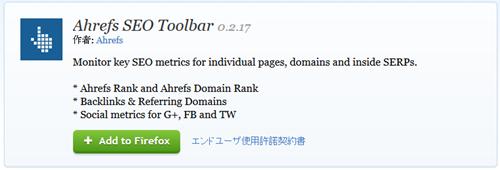 Firefox版Ahrefsアドオン