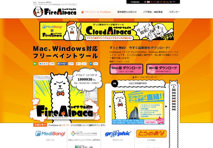 フリー ペイントツール (Mac-Win 両対応) FireAlpaca [ ファイア アルパカ ]