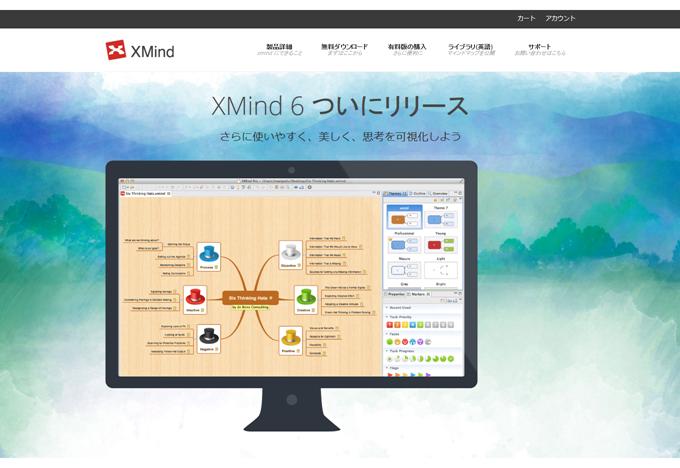 人気ランキング No.1のマインドマップソフト XMind