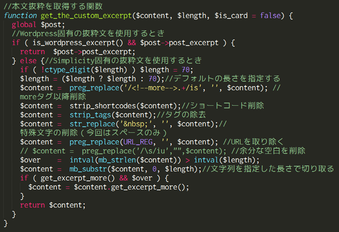 Ricty Diminished DiscordでPHP