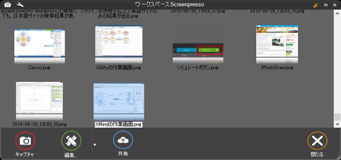 Screenpressoの作業画面