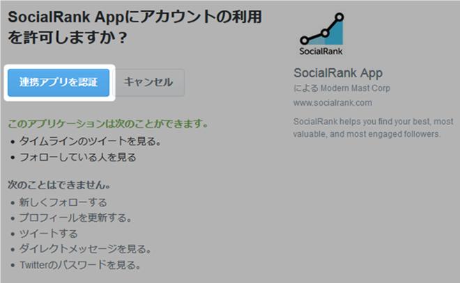 SocialRankと連携アプリを認証