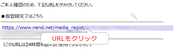 仮登録用のURLをクリック