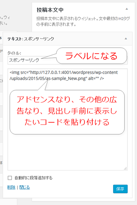 テキストウィジェットにアドセンス等の広告を貼り付ける