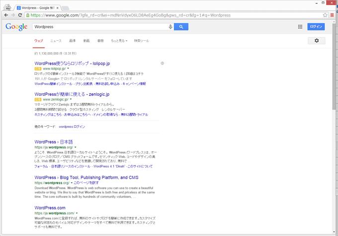 google.comから「Wordpress」と検索しても、日本語サイトの検索結果が表示